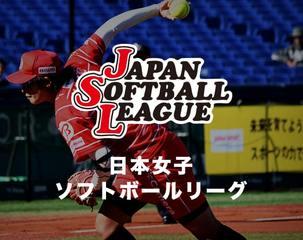 日本ソフトボールリーグ