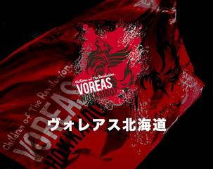 ヴォレアス北海道