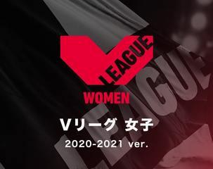 V.LEAGUE(V1女子)_2020-21