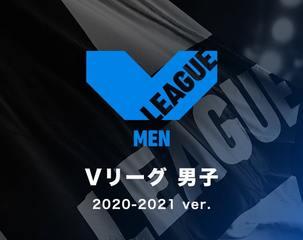 V.LEAGUE(V1男子)_2020-21