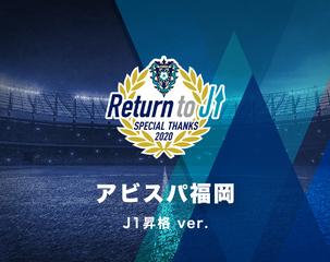 アビスパ福岡 J1昇格記念ver.