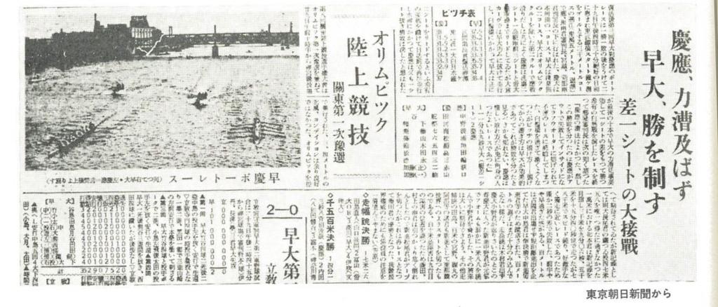 第4回大会(1932年/昭和7年)を伝える記事