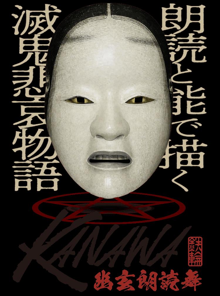 滅鬼悲哀物語朗読と能で描くKANAWA幽玄朗読舞