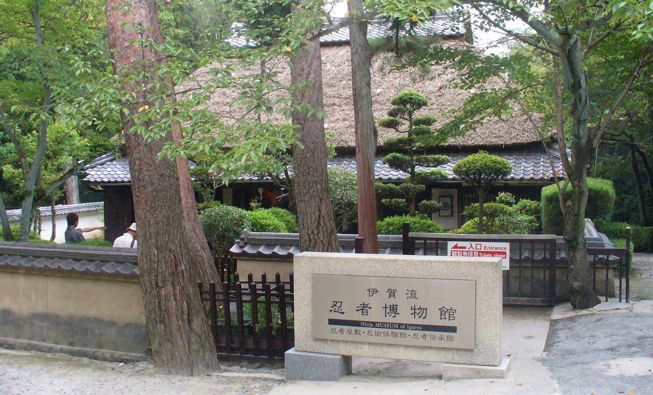伊賀流忍者博物館の画像