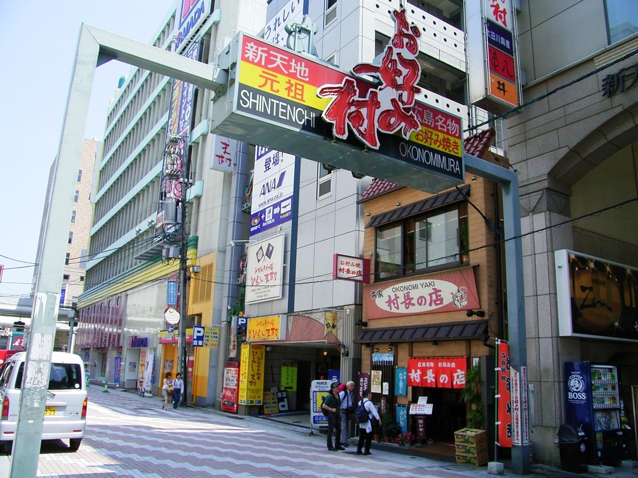 広島お好み村の画像
