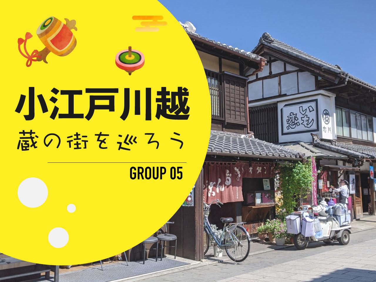 小江戸川越Image