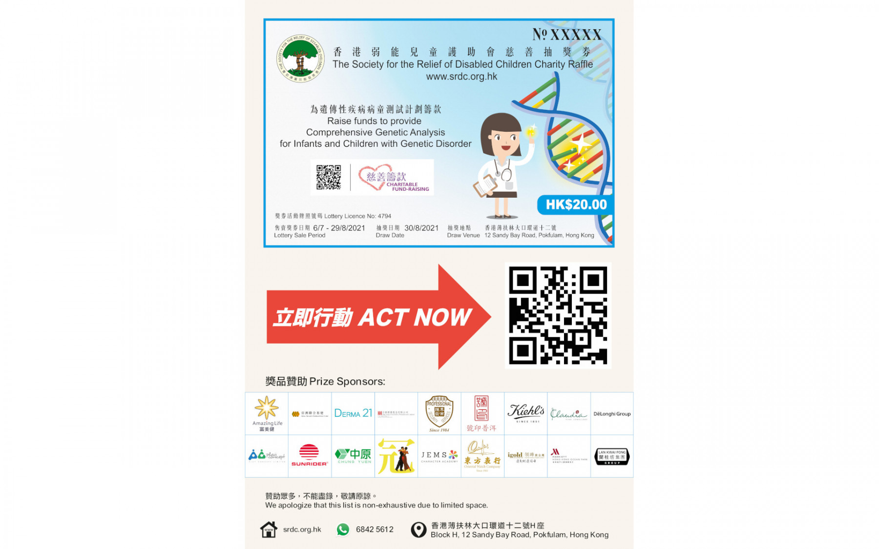 Play Concept - Play Concept sponsored SRDC Charity Raffle - 1