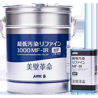 超低汚染リファイン 1000MF-IR