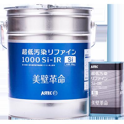 超低汚染リファイン 1000Si-IR