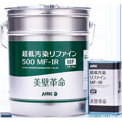 超低汚染リファイン 500MF-IR