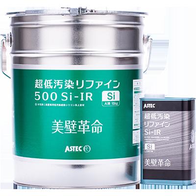 超低汚染リファイン 500Si-IR