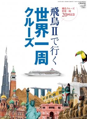 雑誌CRUISE 6月臨時増刊号【飛鳥Ⅱで行く世界一周クルーズ】