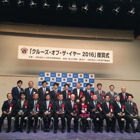 「2016年日本一周グランドクルーズ」クルーズ・オブ・ザ・イヤー2016優秀賞受賞