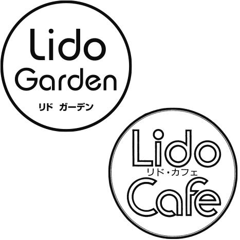 リドカフェ・リドガーデン