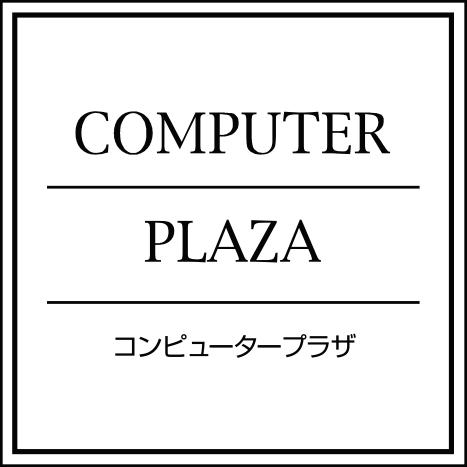 コンピュータープラザ