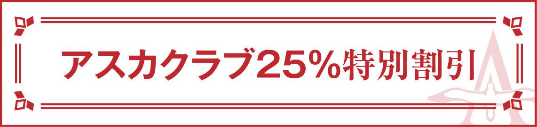 アスカクラブ25%特別割引