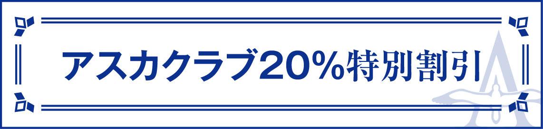 アスカクラブ20%特別割引