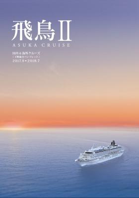 「飛鳥Ⅱ」2017年下期総合パンフレット