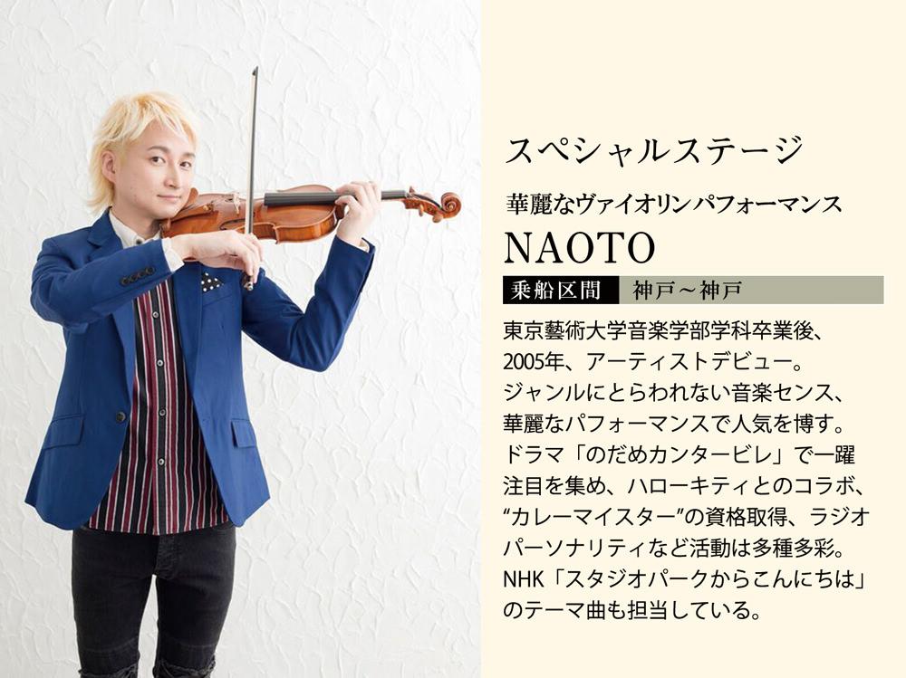華麗なヴァイオリンパフォーマンスNAOTOスペシャルステージ