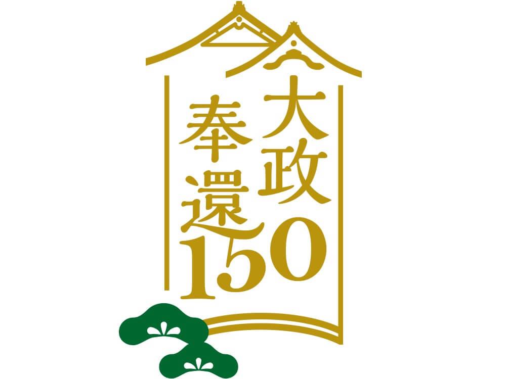 大政奉還150周年