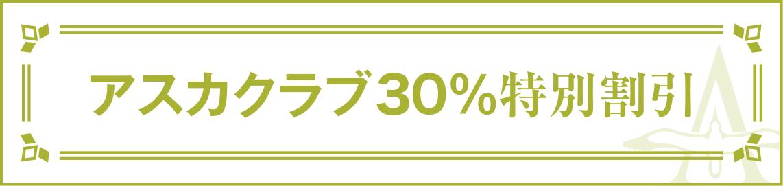 アスカクラブ30%特別割引