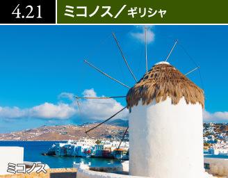 4.21ミコノス/ギリシャ ミコノス