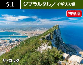 5.1ジブラルタル/イギリス領 初寄港 ザ・ロック