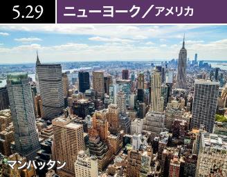5.29ニューヨーク/アメリカ マンハッタン