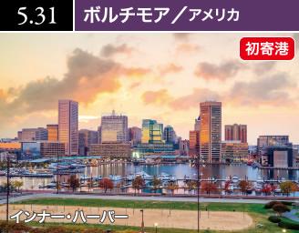 5.31ボルチモア/アメリカ 初寄港 インナー・ハーバー