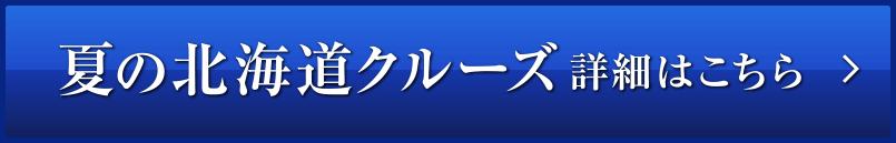 夏の北海道クルーズ詳細はこちら