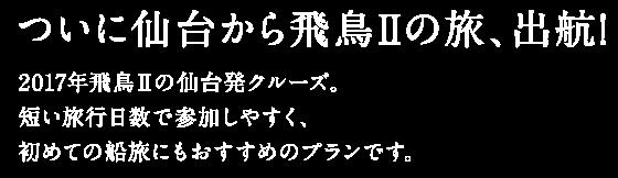 ついに仙台から飛鳥Ⅱの旅、出航! 2017年飛鳥Ⅱの仙台発クルーズ。 短い旅行日数で参加しやすく、 初めての船旅にもおすすめのプランです。