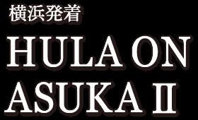 横浜発着 HULA ON ASUKAⅡ