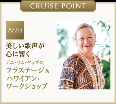 CRUISE POINT 8/20 美しい歌声が心に響く ナニ・リム・ヤップのフラステージ&ハワイアン・ワークショップ
