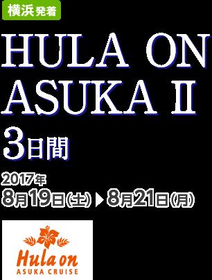 横浜発着 HULA ON ASUKA Ⅱ 3日間 2017年 8月19日(土)〜8月21日(月)