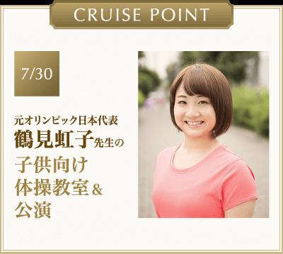CRUISE POINT 7/30 元オリンピック日本代表鶴見虹子先生の子供向け体操教室&公演