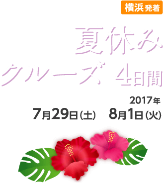 横浜発着 夏休み クルーズ 4日間 2017年 7月29日(土)〜8月1日(火)