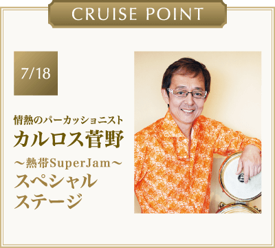 CRUISE POINT 7/18 情熱のパーカッショニスト カルロス菅野 〜熱帯SuperJam〜 スペシャルステージ