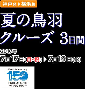 神戸発 横浜着 夏の鳥羽クルーズ 3日間 2017年 7月17日(月・祝)〜7月19日(水)
