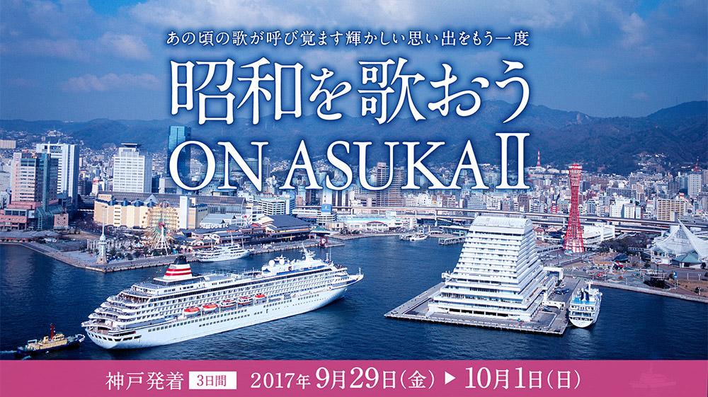 昭和を歌おうON ASUKAⅡ