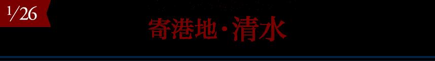 1/26 世界遺産・三保の松原の観光も可能!寄港地・清水
