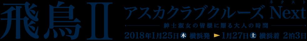 飛鳥Ⅱ アスカクラブクルーズNext 紳士淑女の皆様に贈る大人の時間 2018年1月25日(木)横浜発→1月27日(土)横浜着 2泊3日