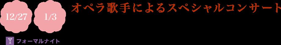 12/27 1/3 オペラ歌手によるスペシャルコンサート