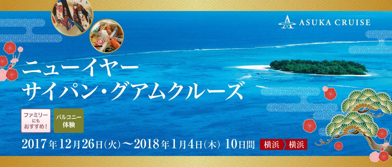 ニューイヤーサイパン・グアムクルーズ 2017年12月26日(火)~2018年1月4日(木)10日間