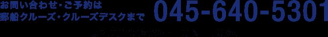 お問い合わせは:郵船クルーズ株式会社クルーズテスク 045-640-5301 受付時間:9時30分〜17時 ※土日祝除く