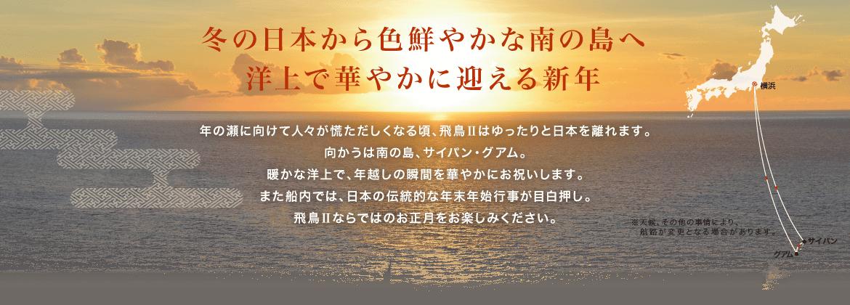 冬の日本から色鮮やかな南の島へ 洋上で華やかに迎える新年