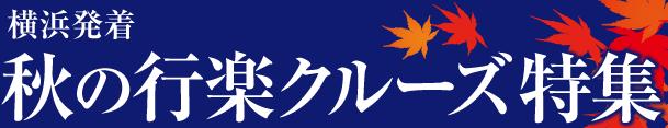 横浜発着 秋の行楽クルーズ特集