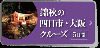 錦秋の四日市・大阪クルーズ 5日間