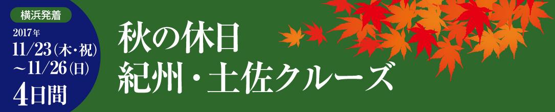 秋の休日 紀州・土佐クルーズ 4日間 横浜発着 2017年 11月21日(金)~11月21日(火) アスカクラブ20%特別割引