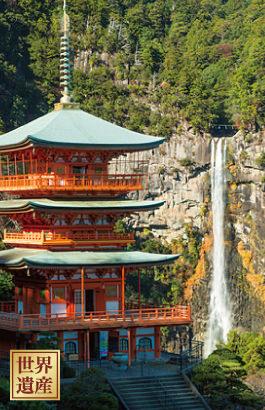 青岸渡寺と那智大滝