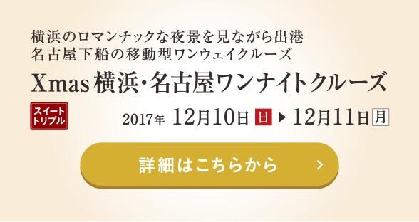 Xmas横浜・名古屋ワンナイトクルーズ